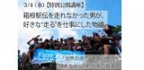 """3/4(水)【特別公開講座】 箱根駅伝を走れなかった男が、好きな""""走る""""を仕事にした物語 「自然の..."""