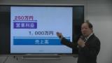 初めての人のための決算書の読み方入門講座 - YouTube