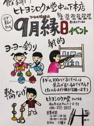 ヒトヨシロクメ堂 9月縁日イベント