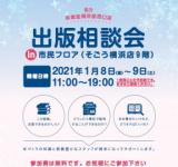 【参加無料】有隣堂横浜駅西口店共催・出版相談会