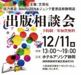 【参加無料】MARUZEN&ジュンク堂書店新静岡店共催・出版相談会