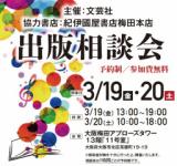 【参加無料】紀伊國屋書店梅田本店共催・出版相談会