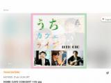【オンラインイベント】うちカフェライブ 11th gig