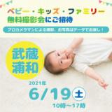 6/19 ☆武蔵浦和☆【無料】ベビー・キッズ・ファミリー撮影会♪