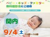 ★関内★【無料】9/4(土)☆ベビー・キッズ・ファミリー撮影会♪