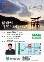 「清盛が目ざした国づくり」~聖学院大学日本文化学科 秋の講演会