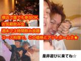 横浜6.29 飲み放題コース料理