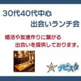 30代40代 岡山・広島・山口県民会ランチ会