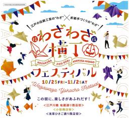 わざわざ(技技)横丁フェスティバル~浅草エリア