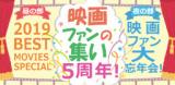 ▷昼の部◁ 12/21(土) 全員参加トークイベント『映画ファンの集い ~5周年!~《2019 BEST MOVIES...