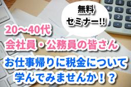【QUO500円プレゼント】年収400万円を超えたら考えよう!!『知っておきたい節税のハナシ』