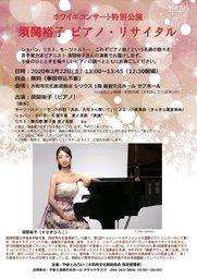 ホワイエコンサート特別公演 須関裕子 ピアノ・リサイタル