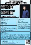 演劇集団キャラメルボックス代表 成井 豊 2月29(土)~3月22日(日)『初級俳優講座』『中級...
