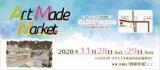 ◆代官山 SLC NY◆アートメイドマーケット