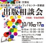 【参加無料】アバンティブックセンター京都店共催・出版相談会(個別面談形式)