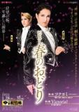 OSK日本歌劇団公演 2021年「レビュー春のおどり」