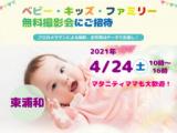 4/24 東浦和【無料】☆ベビー・キッズ・ファミリー撮影会☆