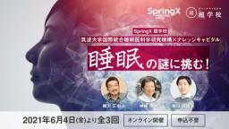 SpringX超学校 筑波大学国際統合睡眠医科学研究機構×ナレッジキャピタル 睡眠の謎に挑む!