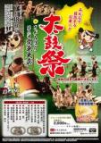 太鼓祭 in さがみはら 第3回関東大会