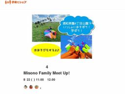 【埼玉・美園】浦和美園4丁目公園でいっしょにあそぼう!学ぼう!~Misono Family Meet Up!~