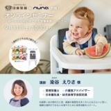 田靡製麺×nuna共催オンラインセミナー