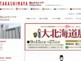 高島屋創業190周年『大北海道展』