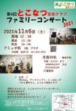 第4回 とこなつ音楽クラブファミリーコンサート2021