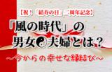 結寿の日 二周年記念コラボセミナー:風の時代の男女(夫婦)とは?11/21(日)東京