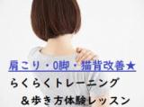 名古屋市内の「★肩こり・O脚・猫背改善★らくらくトレーニング&歩き方レッスン」