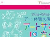 アート体験支援型託児 アートサポート児童館 | 東アジア文化都市 2019 豊島