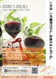 身体に優しいワイン婚活🥂✨