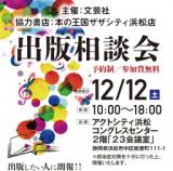【参加無料】本の王国ザザシティ浜松店共催・出版相談会