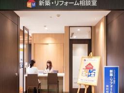新築・リフォーム相談【2月】<LINE・電話・オンライン相談可>