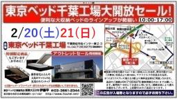 ★2/20(土)21(日)東京ベッド柏工場【工場大開放セール】
