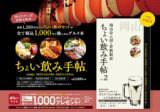 ちょい飲み手帖 岡山版 Vol.2【岡山・倉敷合冊本】