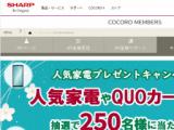 人気家電プレゼントキャンペーン