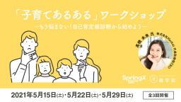 SpringX 超学校 「子育てあるある」ワークショップ ~もう悩まない! 自己肯定感診断から始めよ...
