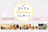 ひとさらクリスマスコンサート <25th dish>
