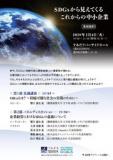 講演会「SDGsから見えてくるこれからの中小企業」を開催します 墨田区公式ウェブサイト