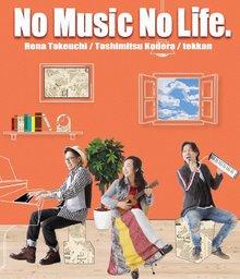 竹内レナ× 小寺利光× tekkanコラボレーションライブ『No music No Life』は中止となりました