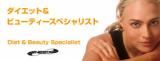 ダイエット&ビューティースペシャリスト資格 | 全米エクササイズ&スポーツトレーナー協会【NES...