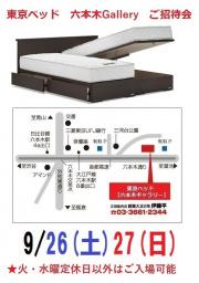 ★9/26(土)27(日)東京ベッド【六本木ギャラリーご招待会】
