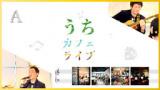 【オンラインイベント】うちカフェライブ 5th gig