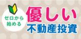 【長野県】超格差社会を生き抜く為の不動産投資!