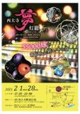西大寺ファンタジー2021