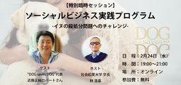 2/24(水)ソーシャルビジネス実践プログラム -イヌの殺処分問題へのチャレンジ- 【特別臨時セ...