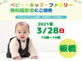 3/28 板橋【無料】☆ベビー・キッズ・ファミリー撮影会☆