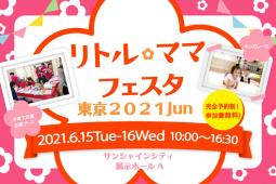 【東京】6/15~16リトル・ママフェスタ