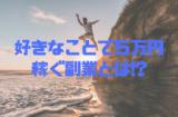 好きなことで5万円稼ぐ副業とは!?