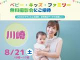 ★川崎★【無料】8/21(土)ベビー・キッズ・ファミリー撮影会♪